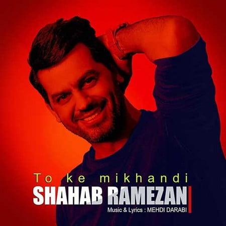 Shahab Ramezan To Ke Mikhandi دانلود آهنگ جدید شهاب رمضان تو که میخندی