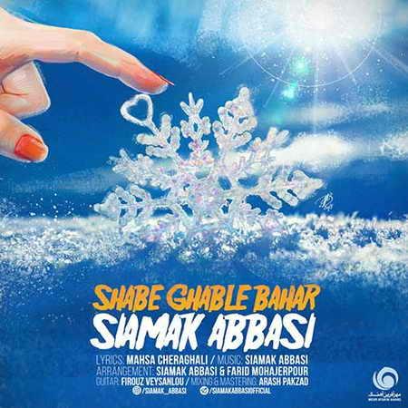 Siamak Abbasi Shabe Ghable Bahar دانلود آهنگ جدید سیامک عباسی شب قبل بهار
