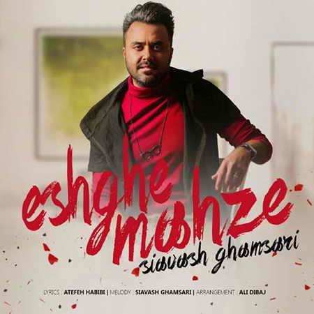 Siavash Ghamsari Eshghe Mahze دانلود آهنگ جدید سیاوش قمصری عشق محضه