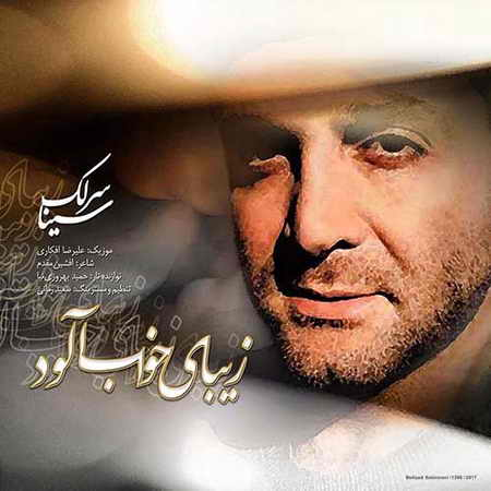 Sina Sarlak Zibaye Khab Alood دانلود آهنگ جدید سینا سرلک زیبای خواب آلود