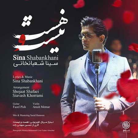 Sina Shabankhani Hasto Nist دانلود آهنگ جدید سینا شعبانخانی هست و نیست