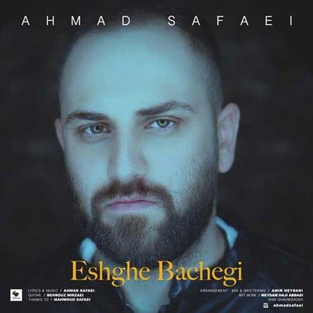 Ahmad Safaei Eshghe Bachegi دانلود آهنگ جدید احمد صفایی عشق بچگی