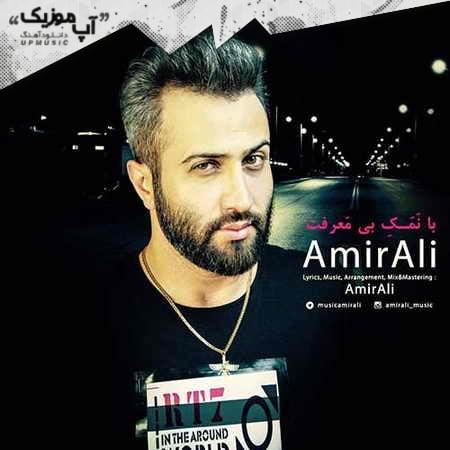 Amir Ali Banamake Bimarefat دانلود آهنگ امیرعلی بانمک بی معرفت