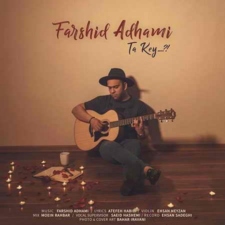 Farshid Adhami Ta Key دانلود آهنگ فرشید ادهمی تا کی