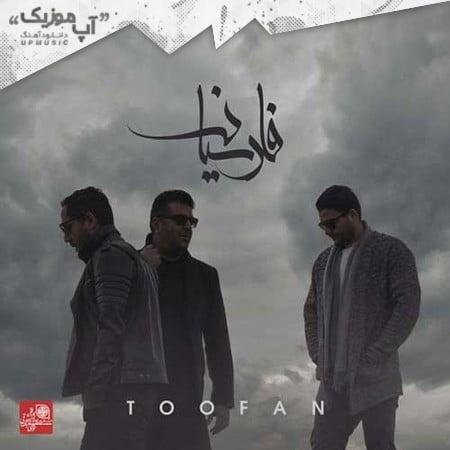 Farsian Band Toofan دانلود آهنگ فارسیان باند طوفان