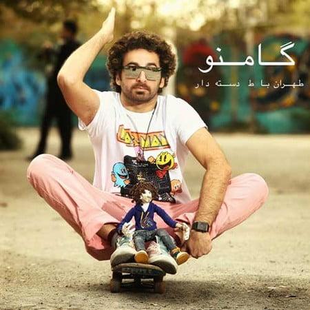 Gamno Tehran Ba Te Daste Dar دانلود آهنگ جدید گامنو تهران با ط دسته دار