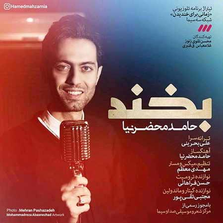 Hamed Mahzarnia Bekhand دانلود آهنگ تیتراژ برنامه زمانی برای خندیدن حامد محضرنیا