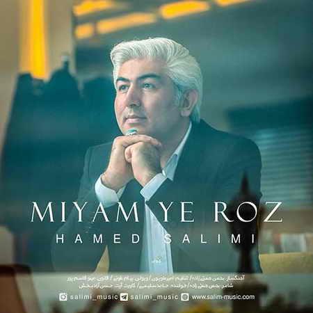 Hamed Salimi Miam Ye Rooz دانلود آهنگ حامد سلیمی میام یه روز