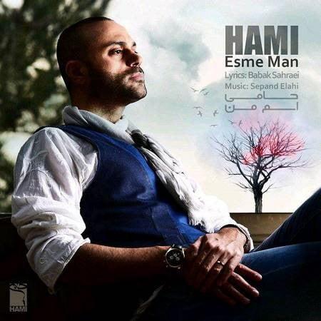 Hami Esme Man دانلود آهنگ حمید حامی اسم من