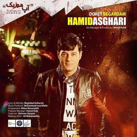 Hamid Asghari Doret Begardam دانلود آهنگ جدید حمید اصغری دورت بگردم