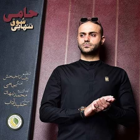 Hamid Hami Shoghe Tanhaei دانلود آهنگ حمید حامی شوق تنهایی