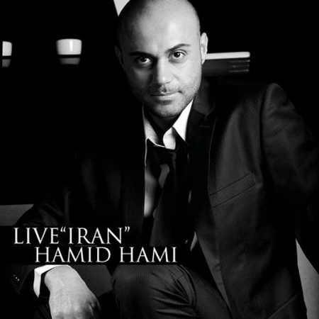 Hamid Hami دانلود آهنگ حمید حامی ایران