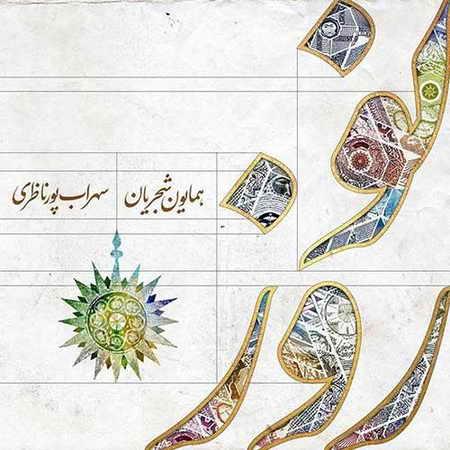 Homayoun Shajarian Sohrab Pournazeri Norouz دانلود آهنگ همایون شجریان نوروز
