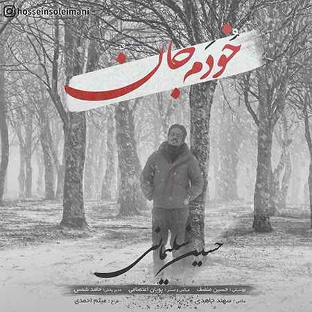 Hossein Soleimani Khodam Jan دانلود آهنگ جدید حسین سلیمانی خودم جان