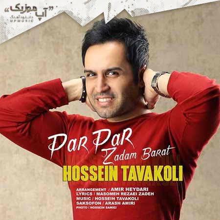 Hossein Tavakoli Par Par Zadam Barat دانلود آهنگ جدید حسین توکلی پرپر زدم برات