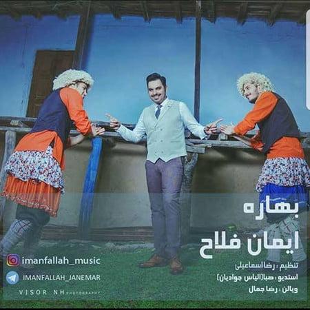 Iman Fallah Bahareh دانلود آهنگ جدید ایمان فلاح بهاره
