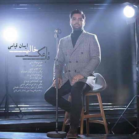 Iman Ghiasi Ghabe Aske Khali دانلود آهنگ ایمان قیاسی قاب عکس خالی