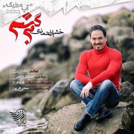 Khashayar Etemadi Bargashtam دانلود آهنگ خشایار اعتمادی برگشتم