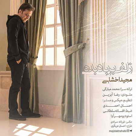 Majid Akhshabi Zolf Bar Bad Bede دانلود آهنگ مجید اخشابی زلف بر باد بده