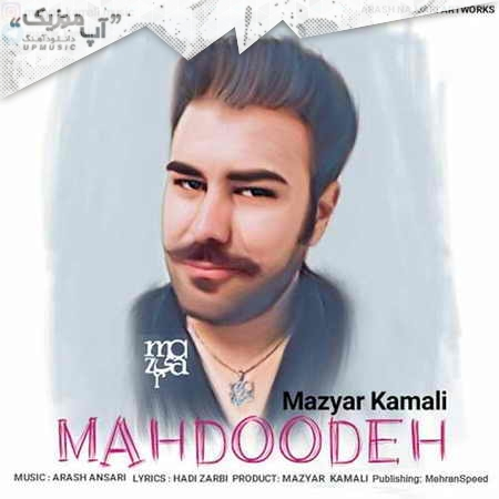 Mazyar Kamali Mahdoodeh دانلود آهنگ مازیار کمالی محدوده