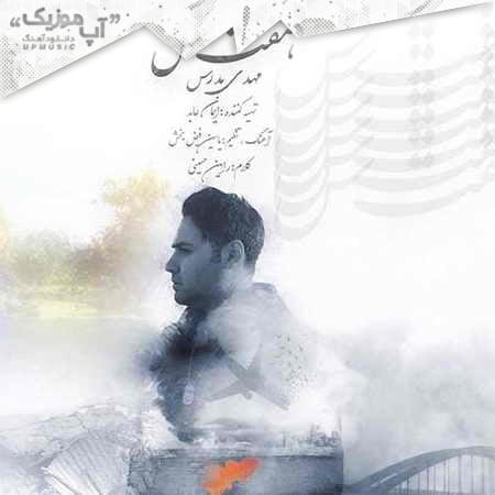 Mehdi Modarres Haft Sin دانلود آهنگ جدید مهدی مدرس هفت سین