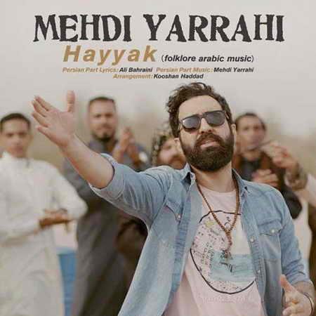 Mehdi Yarrahi Hayyak دانلود موزیک حیک از مهدی یراحی