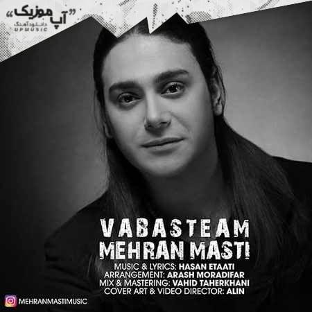 Mehran Masti Vabasteam دانلود آهنگ جدید مهران مستی وابسته ام