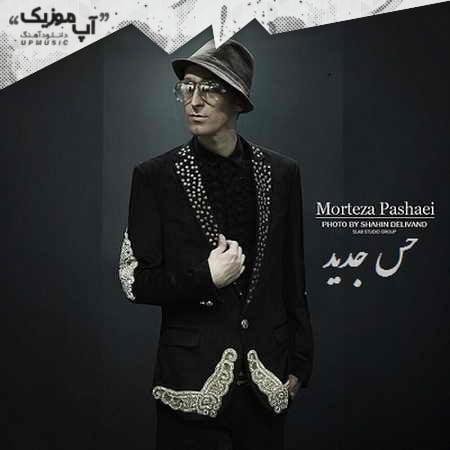 Morteza Pashaei Hese Jadid دانلود آهنگ مرتضی پاشایی حس جدید