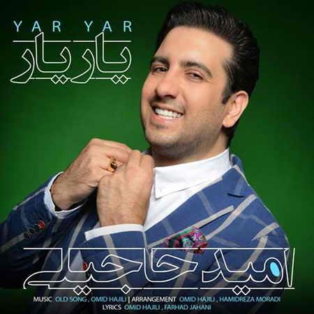 Omid Hajili Yar Yar دانلود آهنگ امید حاجیلی یار یار