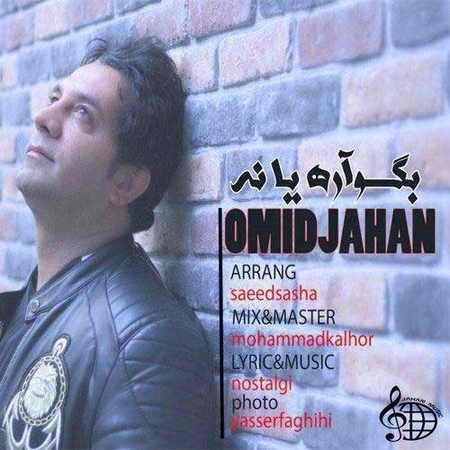 Omid Jahan Begoo Are Ya Na دانلود آهنگ جدید امید جهان بگو آره یا نه
