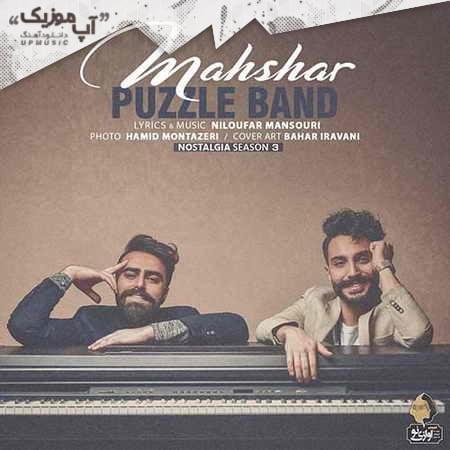 Puzzle Band Mahshar دانلود آهنگ جدید پازل بند محشر