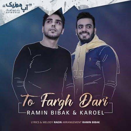 Ramin Bibak Karoel To Fargh Dari دانلود آهنگ جدید رامین بی باک و کاروئل تو فرق داری