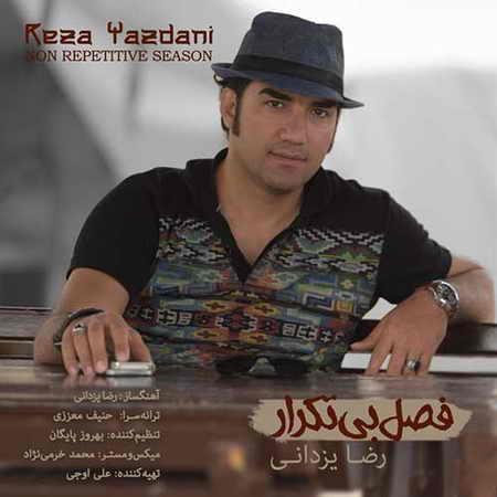 Reza Yazdani Fasle Bi Tekrar دانلود آهنگ تیتراژ سریال تعطیلات رویایی رضا یزدانی