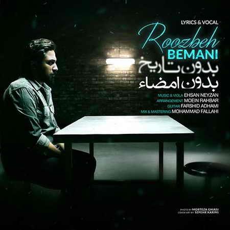 Roozbeh Bemani Bedoone Tarikh Bedoone Emza دانلود آهنگ تیتراژ فیلم بدون تاریخ بدون امضا روزبه بمانی