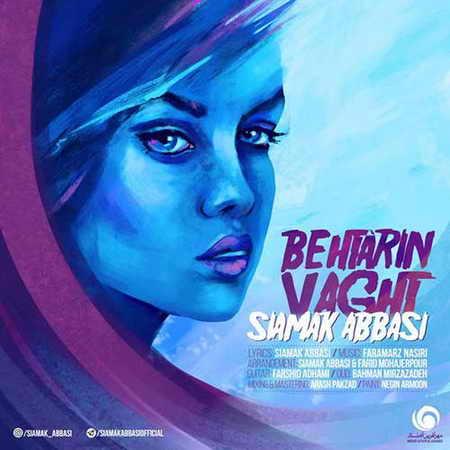 Siamak Abbasi Behtarin Vaght دانلود آهنگ جدید سیامک عباسی بهترین وقت