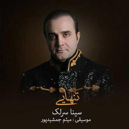 Sina Sarlak Tanhaei دانلود آهنگ سینا سرلک تنهایی