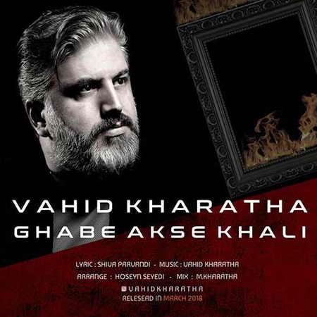 Vahid Kharatha Ghabe Akse Khali دانلود آهنگ وحید خراطها قاب عکس خالی