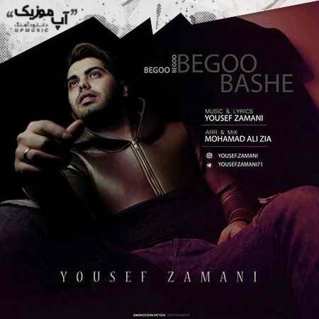 Yousef Zamani Begoo Begoo Bashe دانلود آهنگ جدید یوسف زمانی بگو بگو باشه
