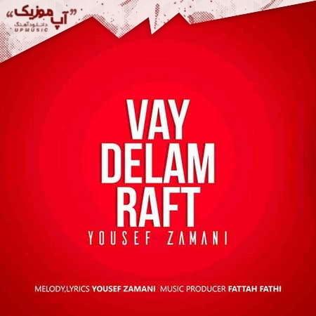Yousef Zamani Vay Delam Raft دانلود آهنگ یوسف زمانی وای دلم رفت