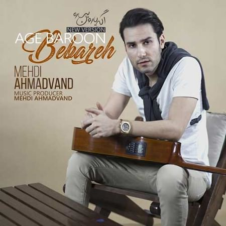 Age Baroon Bebareh New Version ورژن جدید از آهنگ اگه بارون بباره مهدی احمدوند