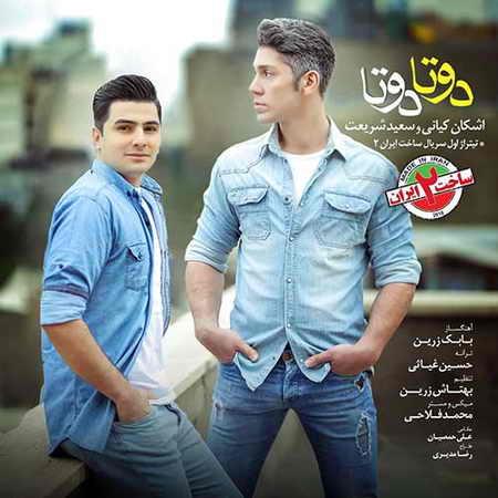 Ashkan Kiani Saeed Shariat Dota Dota دانلود آهنگ تیتراژ سریال ساخت ایران 2