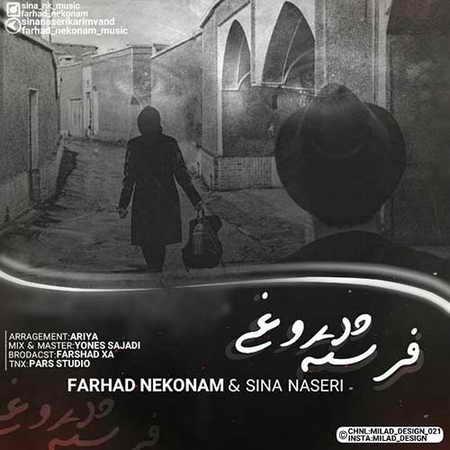 Farhad Nekonam Sina Naseri Fereshteye Dorughi دانلود آهنگ فرهاد نکونام و سینا ناصری فرشته دروغی