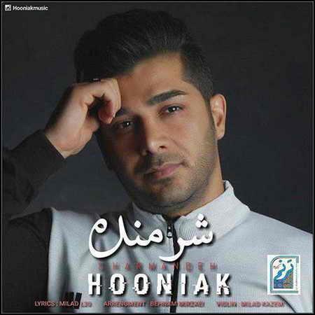 Hooniak Sharmandeh دانلود آهنگ هونیاک شرمنده