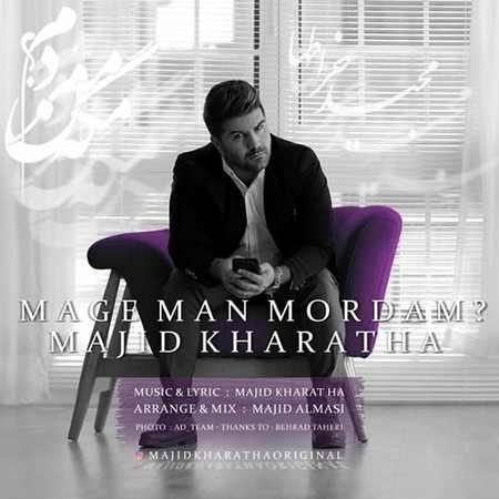 Majid Kharatha Mage Man Mordam دانلود آهنگ مجید خراطها مگه من مردم