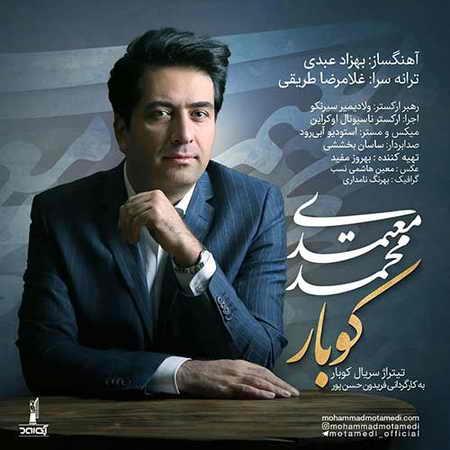 Mohammad Motamedi Koobar دانلود آهنگ تیتراژ سریال کوبار محمد معتمدی