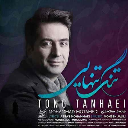 Mohammad Motamedi Tong Tanhaei دانلود آهنگ محمد معتمدی تنگ تنهایی