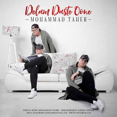 Mohammad Taher Delam Daste Oone دانلود آهنگ محمد طاهر دلم دست اونه