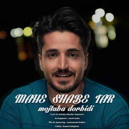 Mojtaba Dorbidi Mahe Shabe Tar دانلود آهنگ مجتبی دربیدی ماه شب تار