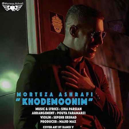 Morteza Ashrafi Khodemoonim دانلود آهنگ مرتضی اشرفی خودمونیم