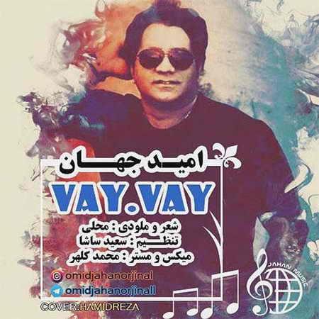 Omid Jahan Vay Vay دانلود آهنگ امید جهان وای وای